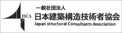 建築構造設計の専門技術者集団 一般社団法人 日本建築構造技術者協会のホームページです。